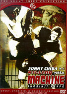 Killing Machine: Shorinji Kenpo Movie