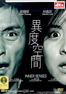 Inner Senses Movie