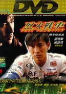 Full Throttle Movie