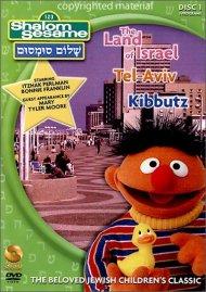 Shalom Sesame: Volume 1 Movie