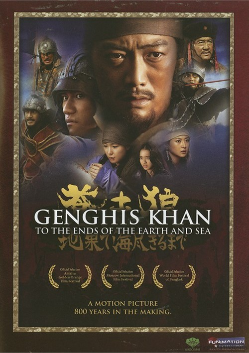 Genghis Khan: To The Ends Of The Earth And Sea Movie