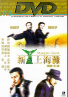 Shanghai Grand Movie