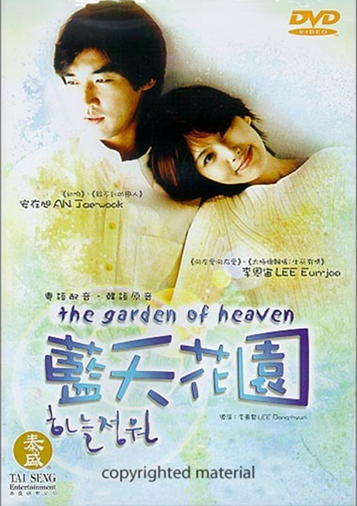 Garden Of Heaven Movie