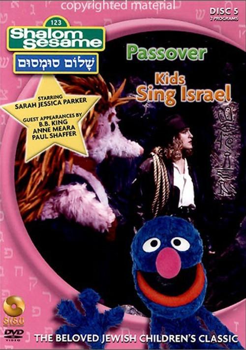 Shalom Sesame: Volume 5 Movie