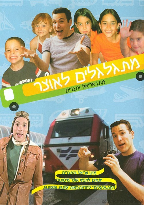 Adventure In Israel Movie