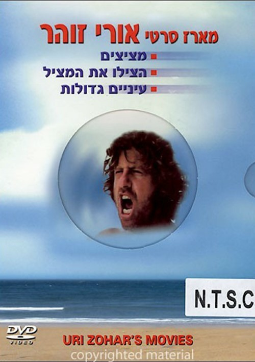 "Uri Zohar Films: ""Tel Aviv Trilogy"" (Box set) Movie"