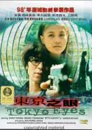 Tokyo Eyes Movie