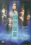 Tiger Cage Movie