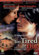 Too Tired To Die Movie