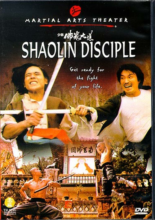 Shaolin Disciple Movie