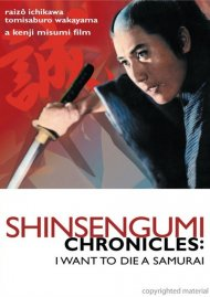 Shinsengumi Chronicles: I Want To Die A Samurai Movie