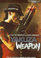 Yakuza Weapon Movie