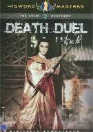 Sword Masters: Death Duel Movie