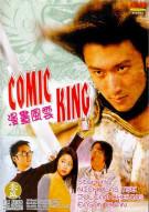 Comic King Movie