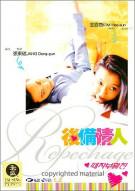 Love Repechage Movie