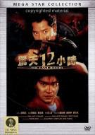 Last Blood, The Movie