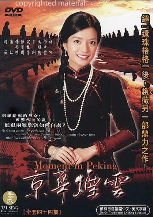 Moment In Peking: Complete Series Movie
