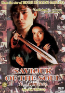 Saviour Of The Soul (Gauyat Sandiu Haplui): Special Edition Movie