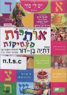 Funny Alef Bet Movie