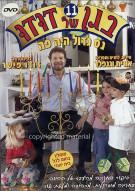 Dudu Fishers Kindergarten: Volume 11 - Chanukah Movie