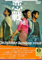 Okinawa Rendez-vous Movie