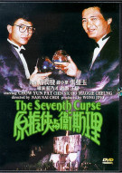 Seventh Curse Movie
