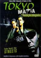 Tokyo Mafia: Battle Of Shinjuku Movie