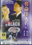 Lady In Black Movie