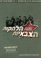 Israels Army Entertainment Troupes Movie
