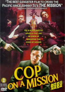 Cop On A Mission Movie