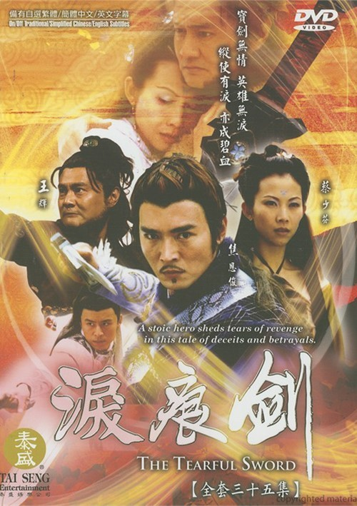 Tearful Sword: TV Series Movie