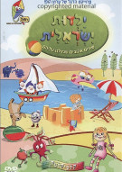 Israeli Childhood Songs Movie