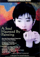 Soul Haunted By Painting, A Movie