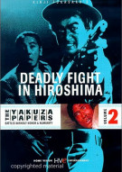 Yakuza Papers, The: Deadly Battle In Hiroshima - Volume 2 Movie