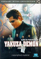 Yakuza Demon Movie