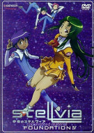 Stellvia Foundation IV Movie