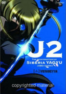 Jubei-Chan 2: Volume 2 - Vendetta Movie