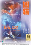 Evil Cat Movie