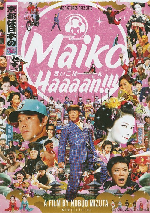 Maikohaaaan!!! Movie