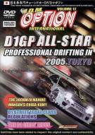 JDM Option International: Volume 17 - Grand Prix All Star 2005 Tokyo Movie
