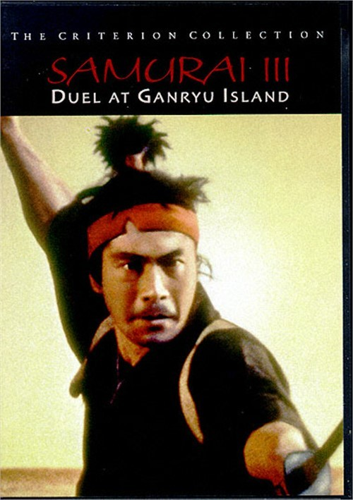 Samurai III: Duel at Ganryu Island - The Criterion Collection Movie