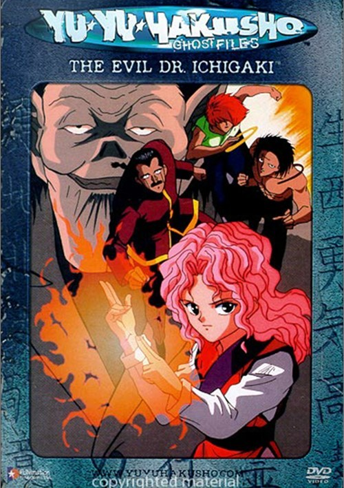 Yu Yu Hakusho: The Evil Dr. Ichigaki Movie