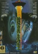 Vampire Controller Movie