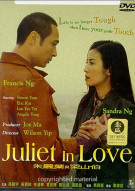 Juliet In Love Movie
