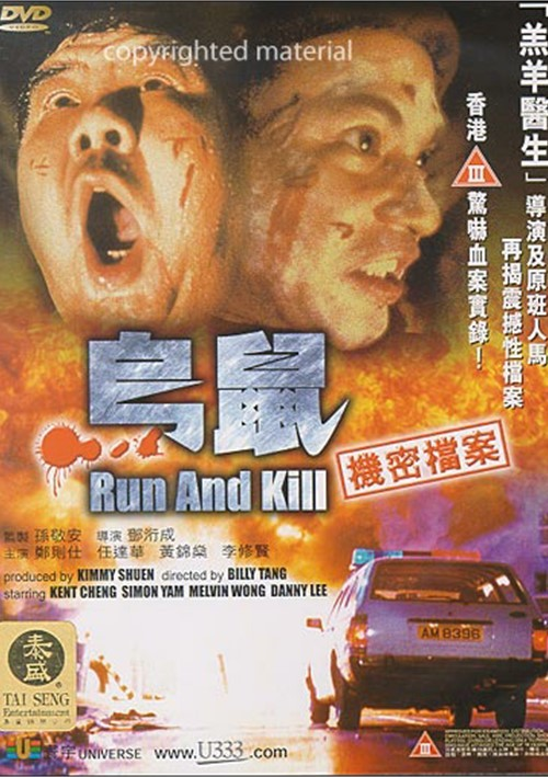 Run And Kill Movie