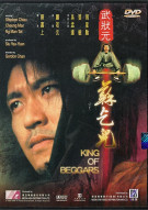 King Of Beggars Movie