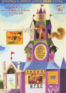 Apartment for Rent: A Musical (With Bonus CD)