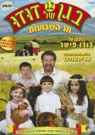 In Dudus Kindergarten: Volume 12 - Shavuot