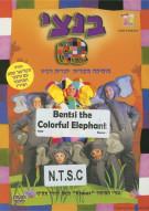 Bentsi The Colorful Elephant