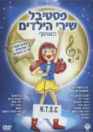 Childrens Song Festivals